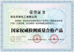 国家权威检测质量合格