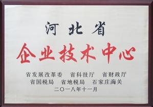 河北省企业技术中心