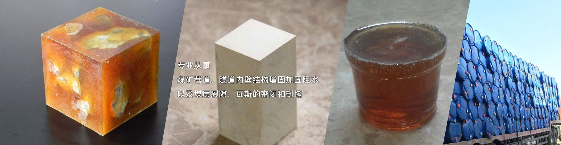矿用罗克休,矿用马丽散,矿用加固材料